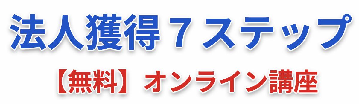 法人獲得7ステップ【無料】オンライン講座